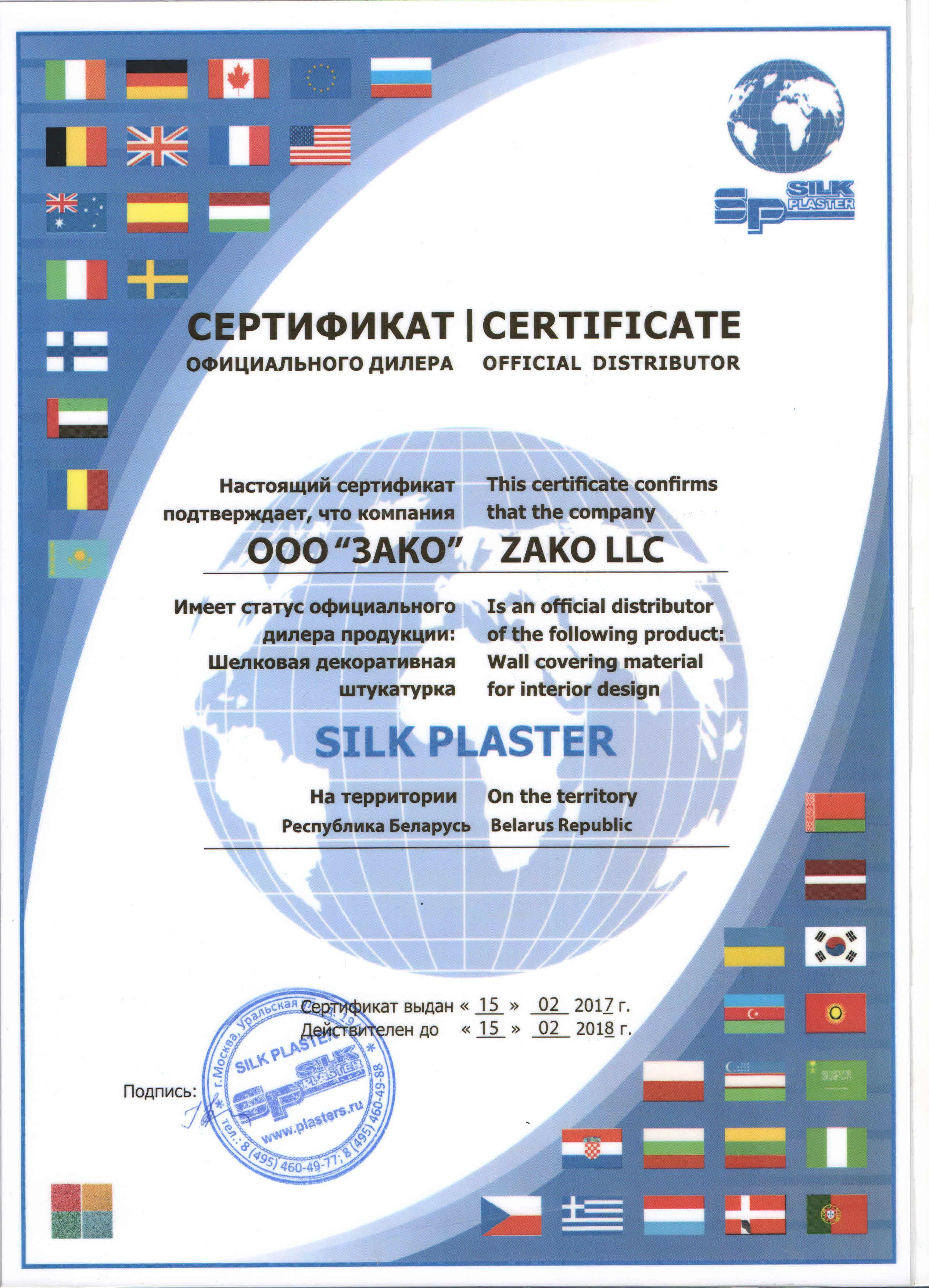 zaco-diler-certificat